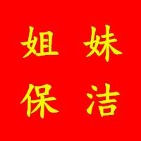 天津滨海新区服务好的家政公司联系方式