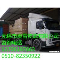 南通往返青岛整车零担物流公司 南通往返青岛回程车