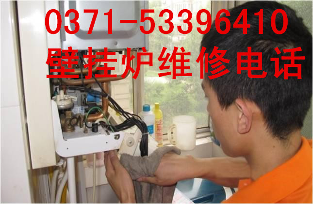 郑州夏贝壁挂炉售后厂家维修服务网点